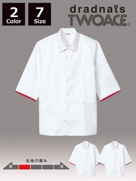 ARB-DN8345 コックシャツ 男女兼用 六分袖 ホワイト 白