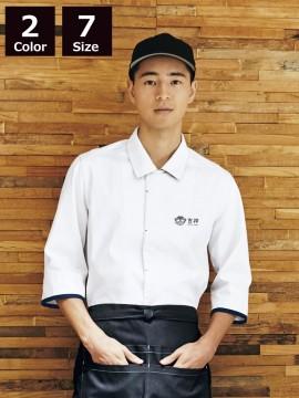 ARB-DN8346 コックシャツ 男女兼用 六分袖 モデル着用画像