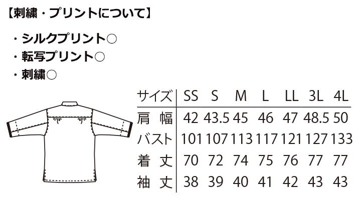ARB-DN8346 コックシャツ 男女兼用 六分袖 サイズ表