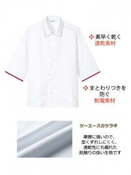 ARB-DN8346 コックシャツ 男女兼用 六分袖 生地拡大図