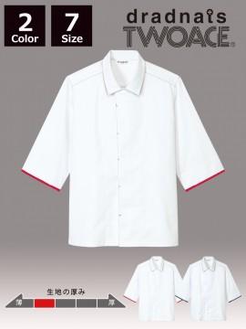 ARB-DN8346 コックシャツ 男女兼用 六分袖