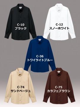 ARB-EP8357 ボタンダウンシャツ(男女兼用・長袖) カラー一覧
