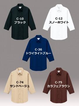 ARB-EP8358 ボタンダウンシャツ(男女兼用・七分袖) カラー一覧