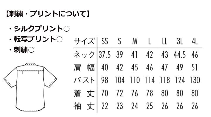 ARB-EP8359 ボタンダウンシャツ(男女兼用・半袖) トップス サイズ一覧