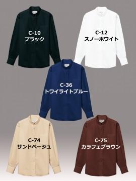 ARB-EP8360 スタンドカラーシャツ(男女兼用・長袖) カラー一覧