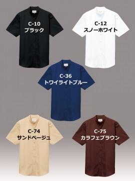 ARB-EP8362 スタンドカラーシャツ(男女兼用・半袖) カラー一覧