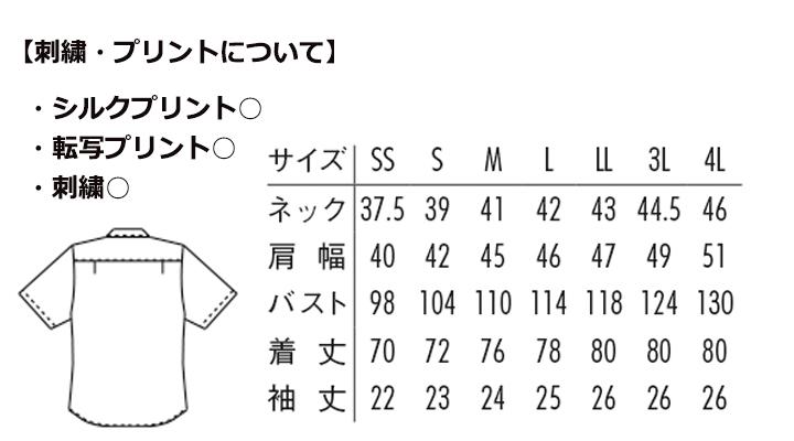 ARB-EP8362 スタンドカラーシャツ(男女兼用・半袖) サイズ表