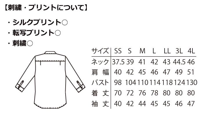 ARB-EP8355 シャツ(男女兼用・七分袖) サイズ表