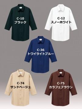 ARB-EP8355 シャツ(男女兼用・七分袖) カラー一覧