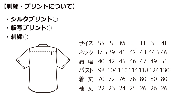 ARB-EP8356 シャツ(男女兼用・半袖) サイズ表