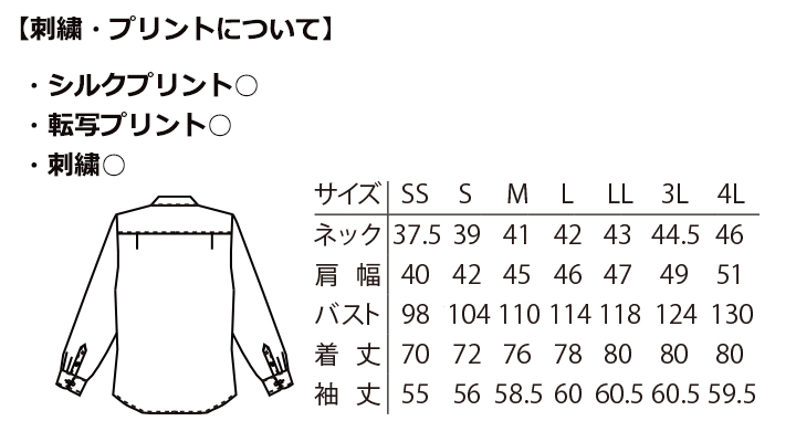 ARB-EP8363 ワイドカラーシャツ(男女兼用・長袖) サイズ表