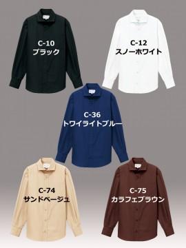 ARB-EP8363 ワイドカラーシャツ(男女兼用・長袖) カラー一覧