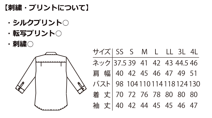 ARB-EP8364 ワイドカラーシャツ(男女兼用・七分袖) サイズ表
