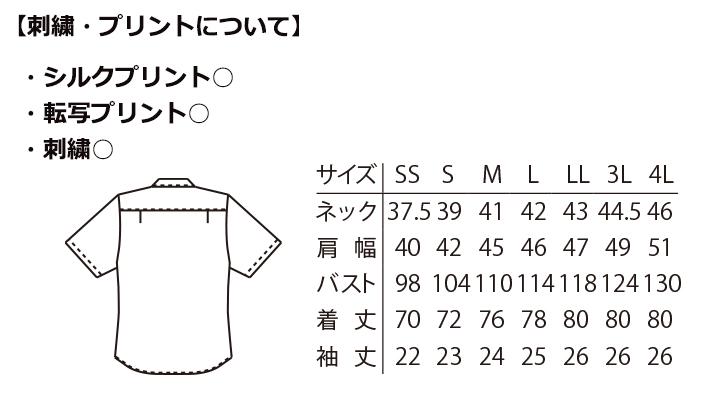 ARB-EP8365 ワイドカラーシャツ(男女兼用・半袖) サイズ表