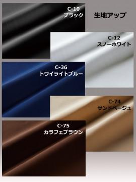 ARB-EP8365 ワイドカラーシャツ(男女兼用・半袖) 生地