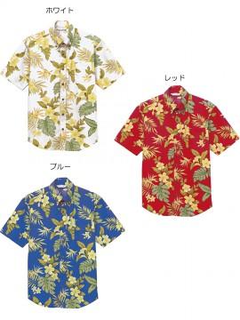 ARB-EP8301 アロハシャツ(男女兼用・半袖) カラー一覧