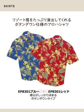 ARB-EP8301 アロハシャツ(男女兼用・半袖) 機能