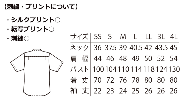 ARB-EP8301 アロハシャツ(男女兼用・半袖) サイズ表