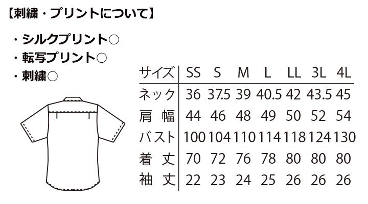 EP8301_shirt_Size.jpg