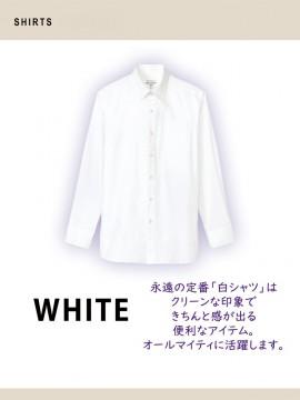 ARB-KM8373 ボタンダウンシャツ(メンズ・長袖) 機能2