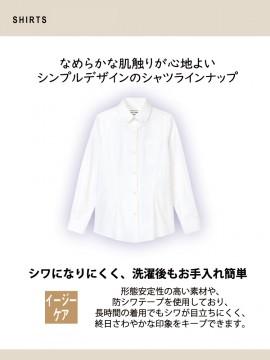 ARB-KM8374 ボタンダウンシャツ(レディース・長袖) 機能1