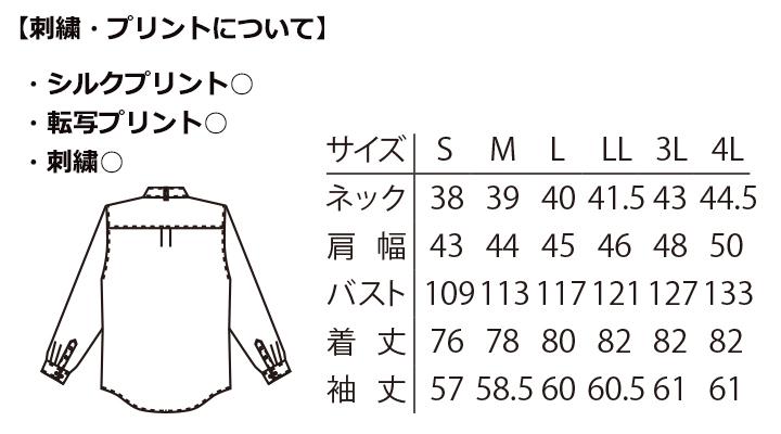 ARB-KM8377 ウイングカラーシャツ(メンズ・長袖) サイズ表