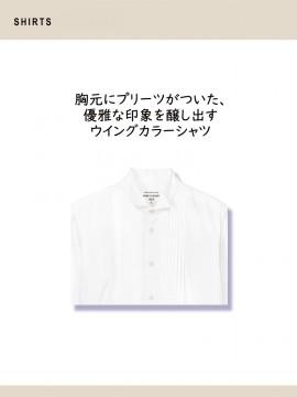 ARB-KM8377 ウイングカラーシャツ(メンズ・長袖) 機能1