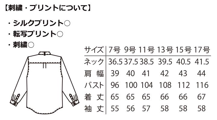 ARB-KM8378 ウイングカラーシャツ(レディース・長袖) サイズ表