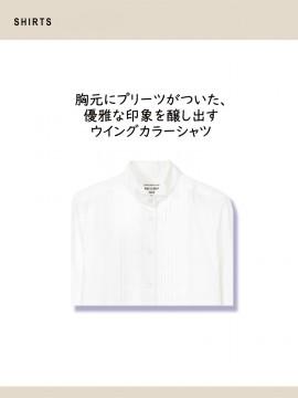 ARB-KM8378 ウイングカラーシャツ(レディース・長袖) 機能1