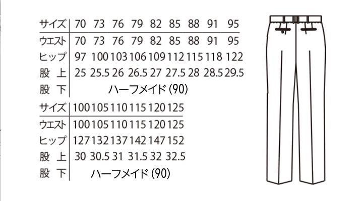 ARB-KM8393 ツータックスラックス(メンズ) サイズ表