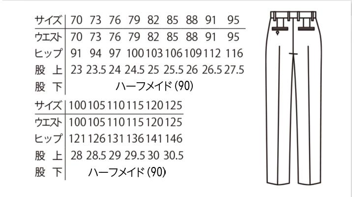 ARB-KM8383 パンツ(メンズ・ノータック) サイズ表