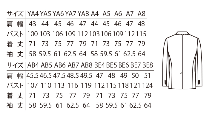 ARB-KM8379 ジャケット(メンズ) サイズ表