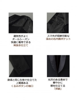 ARB-KM8388 拝絹タキシード(メンズ) 機能1