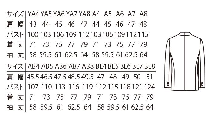 ARB-KM8388 拝絹タキシード(メンズ) サイズ表