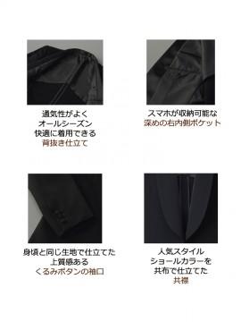 ARB-KM8389 共衿タキシード(メンズ) 機能1