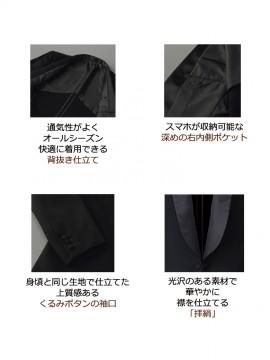 ARB-KM8390 拝絹タキシード(メンズ) 機能1
