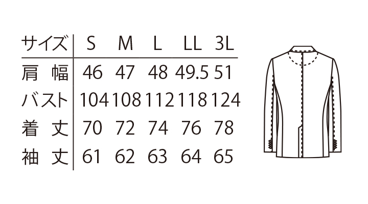 ARB-KM8402 ジャケット(メンズ) サイズ表