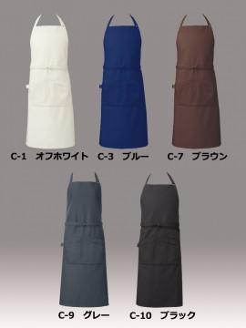 ARB-T8334 首掛けエプロン(男女兼用) カラー一覧