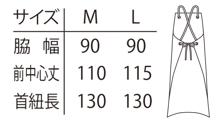 ARB-T8344 エプロン(男女兼用) サイズ表