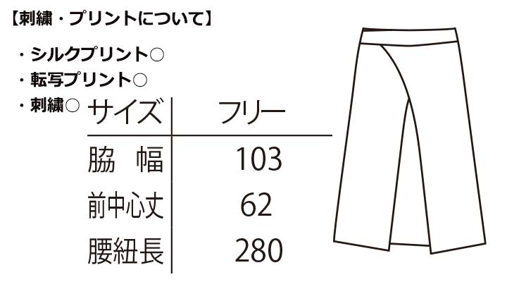 T-8325 エプロン(男女兼用) サイズ表