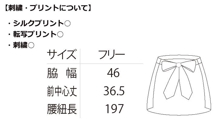 ARB-A26 サロンエプロン(レディス) サイズ表