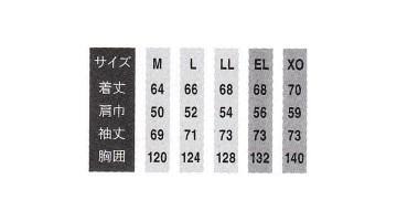 OD-03000 防寒ブルゾン サイズ表