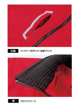 OD-03851 防寒中綿ストレッチジャケット 右胸・衿