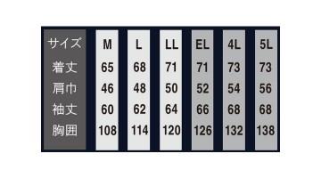 OD-03851 防寒中綿ストレッチジャケット  サイズ表