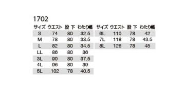 1702 カーゴパンツ サイズ表