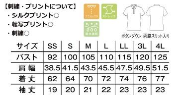 BM-FB4548U アロハポロシャツ(パイナップル) サイズ表
