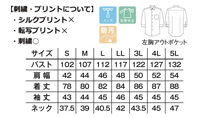 BM-FB5042M メンズレギュラーカラー七分袖シャツ サイズ表