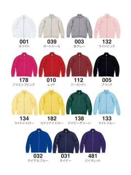 WE-00190-NNJ 9.7oz スタンダードジップジャケット カラー一覧