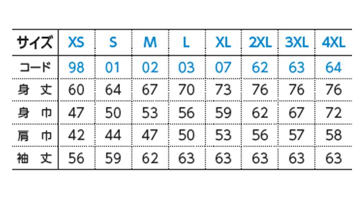 WE-00190-NNJ 9.7oz スタンダードジップジャケット サイズ表