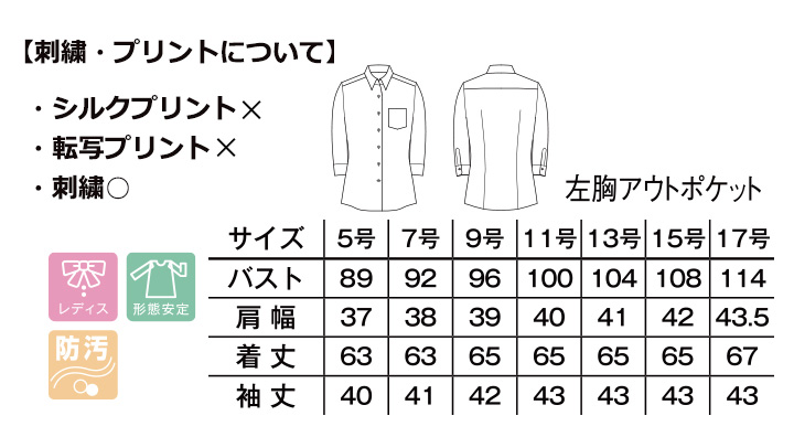 BM-FB4039L レディス開襟七分袖ブラウス サイズ表